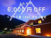 ★ふたりで6,000円OFF★ 【新館客室 -泉水-】にお得に泊まれる大チャンス! 九重にいらっしゃい♪
