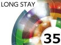 【ロングステイ】8時チェックインから翌19時チェックアウト 最大35時間滞在可能【全室禁煙】
