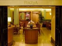 メインダイニングレストラン「ピアッツァ」和洋バイキング朝食・ランチ、ディナー