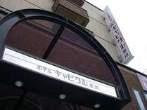 旭川 キャピタル ホテル◆じゃらんnet