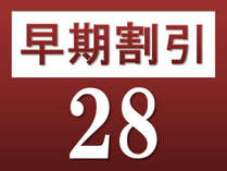 早期割引28【素泊まり】