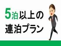 【連泊割引】★5連泊プラン★♪5連泊以上される方限定♪
