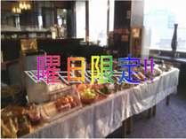 【曜日限定】朝食リニューアル6:30オープン!!特別価格プラン♪♪