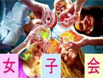 【女性グループ限定】 2名以上★特典付き女子会プラン★♪12時レイトチェックアウト♪