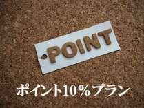 【出張応援】じゃらんポイント10%プラン<朝食付>