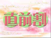 【直前割】朝食付が通常より500円引き!プライベートは確保☆シングルをお得に宿泊♪<じゃらん限定>