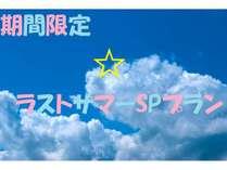 ◆◇期間限定ラストサマーSPプラン◇◆