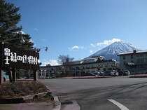 ★ようこそ富士緑の休暇村へ★