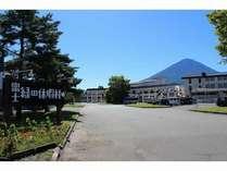 世界文化遺産登録!雄大な富士山に抱かれている施設です!