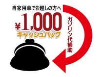 【特典付期間限定プラン!】アワビ姿焼&黒毛和牛鉄板焼付★さらにお車なら1000円キャッシュバック