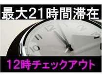 ★☆翌日はちょっとゆっくり ~・。レイトチェックアウトプラン~・。12時までごゆっくり☆★