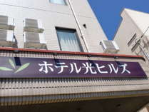ホテル光ヒルズ(BBHホテ...