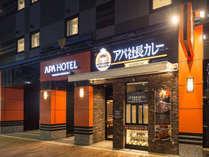 【アパ社長カレー】飯田橋駅南に首都圏第1号店オープン