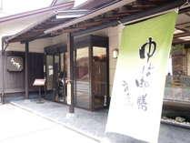 玄関鬼怒川温泉で本格ゆば料理を堪能できる料理旅館