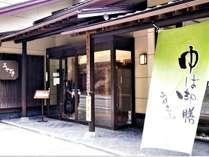 ホテル日光・鬼怒川イン みやさき(ゆば御膳みやざき)