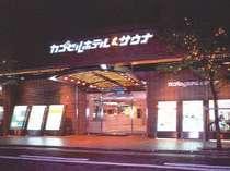 カプセルホテル朝日プラザ心斎橋◆じゃらんnet