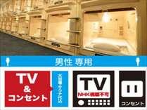 男性専用TV&コンセント付カプセル