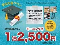 ☆学生応援プラン☆モーニングセット付☆女性専用カプセルルーム★