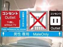 男性コンセント付・TVなしプラン
