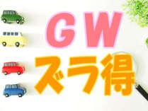 【春のズラ得】GWをズラしてお得に♪゛地元食材たっぷり!2食付き◎特典:ドリンク1杯無料!じゃらん限定