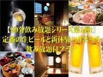 【父子旅】にオススメ!☆90分飲み放題シリーズ第二弾★生ビール・ハイボール飲み放題付プラン