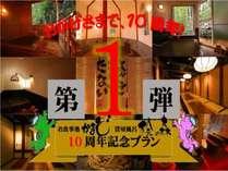 【食事処「かまど」貸切風呂「桧の森」10周年記念 第1弾】破格に挑戦!口コミで最大3000円OFF!