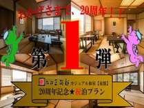 おかげさまで東館20周年!特別宿泊プラン【第1弾】