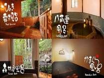 【貸切風呂 桧の森】それぞれ趣の異なる4種の貸切風呂