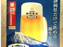 静岡県だけで飲める樽生ビール『静岡麦酒』ウェルカムドリンクサービスでご提供中!!