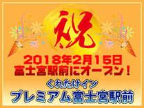 くれたけイン・富士宮オープン記念