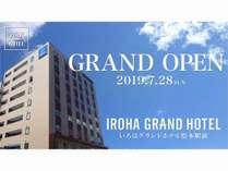 いろはグランホテル松本駅前 7月28日 GRAND OPEN!