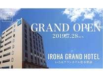 いろはグランホテル松本駅前 7月28日 GRAND OPEN!!