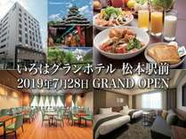いろはグランホテル松本駅前GRAND OPEN!