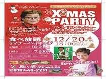 12月20日限定企画◆クリスマスディナーショー◆家族みんなでクリスマスナイト