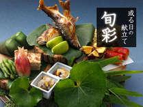 旬彩懐石(一例):草庵秋桜のスタンダード料理。ゆっくりお食事の時間をお楽しみください。