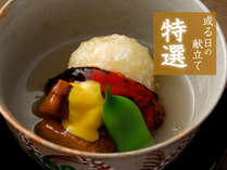 特選懐石(一例):食材の「なりたい姿」を知り、声なき声を料理に映す。それが秋桜の料理です。
