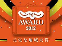 「じゃらんアワード2012」で洞川温泉が「じゃらん編集長が選んだ!元気な地域大賞 」を受賞致しました