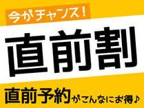 【2月23日(日)まで!直前割】天草観光を満喫!直前予約で1000円引き♪素泊り♪