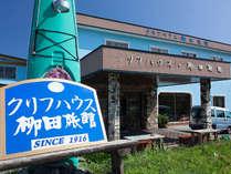 【クリフハウス柳田旅館】外観(夏)