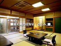 ■露天風呂付客室「なごみ」■