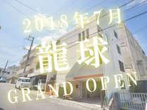 2018年7月オープン!
