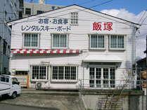 いわっぱらの湯 飯塚