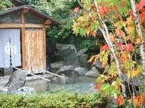 秋の紅葉を楽しみながら『満天の湯』