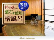【男性専用】信州木曽檜を使った檜風呂。夜は~24時まで、朝は6時~ご利用頂けます。