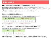 重要なお知らせ(2021年4月11日更新)