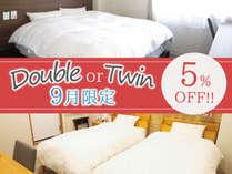 ◆9月限定◆【ダブルorツイン5%OFF!】清潔感あるスタイリッシュなお部屋でリッチ気分♪【素泊り】