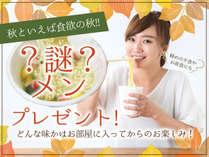 秋といえば食欲の秋!『?謎?メンプレゼント!』どんなカップ麺かはお部屋に入ってからのお楽しみ♪