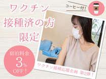 新型コロナウイルスワクチン接種済みの方限定!3%OFF&コーヒー1杯サービス☆