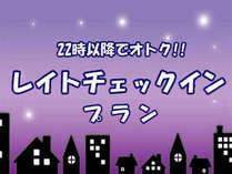 22時チェックインレイトチェックインプラン,神奈川県,ホテルウィングインターナショナル横浜関内
