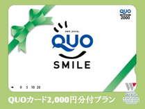 2千円分のクオカード付き!,神奈川県,ホテルウィングインターナショナル横浜関内